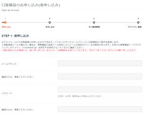 crowdbank_口座開設_01仮申し込み