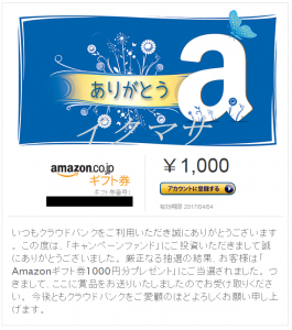 クラウドバンク_Amazon20160404