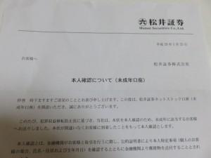 松井証券02