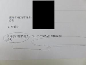 松井証券03