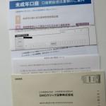 GMOクリック証券01