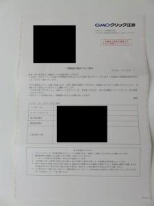GMOクリック証券03