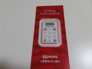 三菱東京UFJ銀行_ワンタイム02