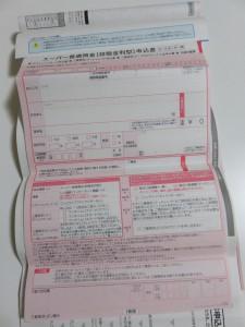 三菱東京UFJ銀行_申込書