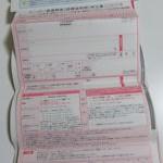 三菱東京UFJ銀行_申込書_mini